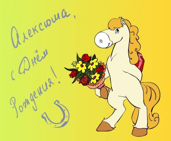 Поздравления с днем рождения картинки с лошадью 10