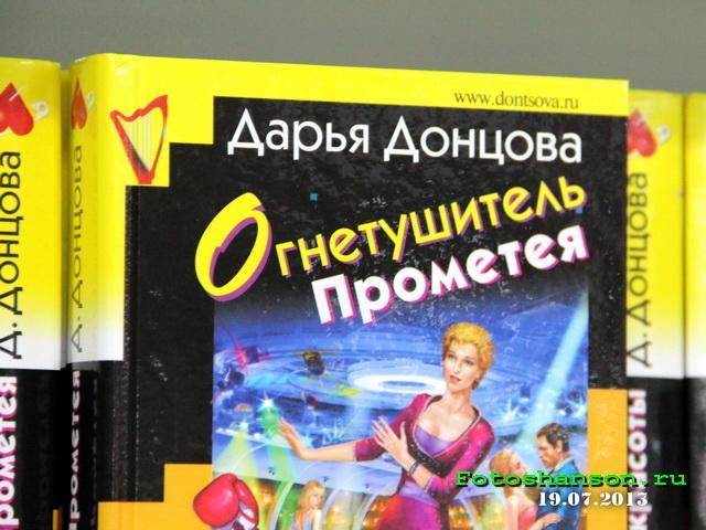 Огнетушитель Прометея Донцова Скачать Для Андроид